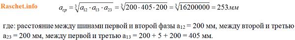 3.1.1 Определяем среднее геометрическое расстояние между фазами 1, 2 и 3