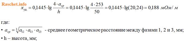 3.1 Определяем индуктивное сопротивление алюминиевых прямоугольных шин типа АД31Т сечением 50х5 по выражению 2-12 [Л1. с. 29]