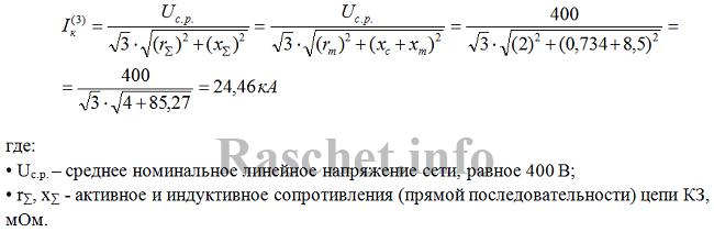 Определяем максимальный ток металлического трехфазного к.з. на шинах 0,4 кВ по формуле 2-1