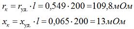 4.1 Определяем активное и индуктивного сопротивления кабелей по выражению 2-11 [Л1. с. 29]