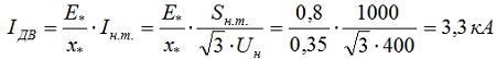 Определяем ток подпитки от двигателей по приближенному методу, используя формулу 2-14