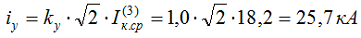 Определяем ударный ток КЗ по формуле 2-13 [Л1. с. 33]
