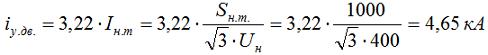 Определяем ударный ток КЗ от двигателей по формуле 2-16