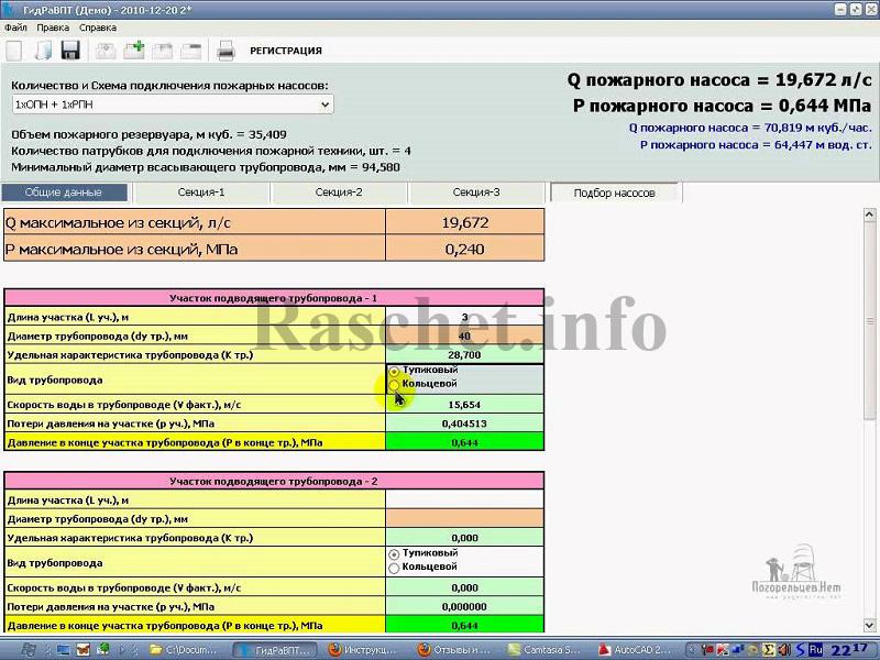 Программа гидравлического расчета водяного пожаротушения - ГидРаВПТ