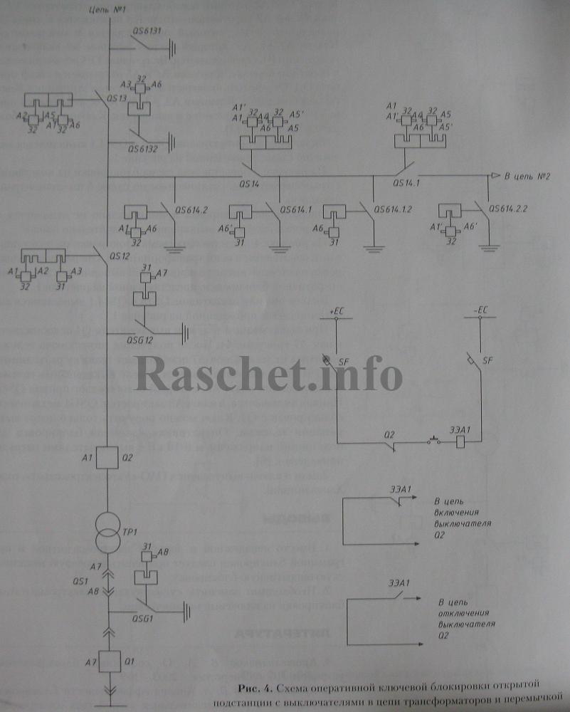 Рис.4 - Схема оперативной ключевой блокировки открытой подстанции с выключателями в цепи трансформаторов и перемычкой