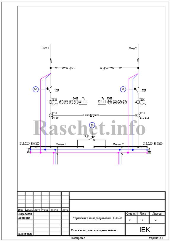 Однолинейная схема АВР с выключателями ВА88