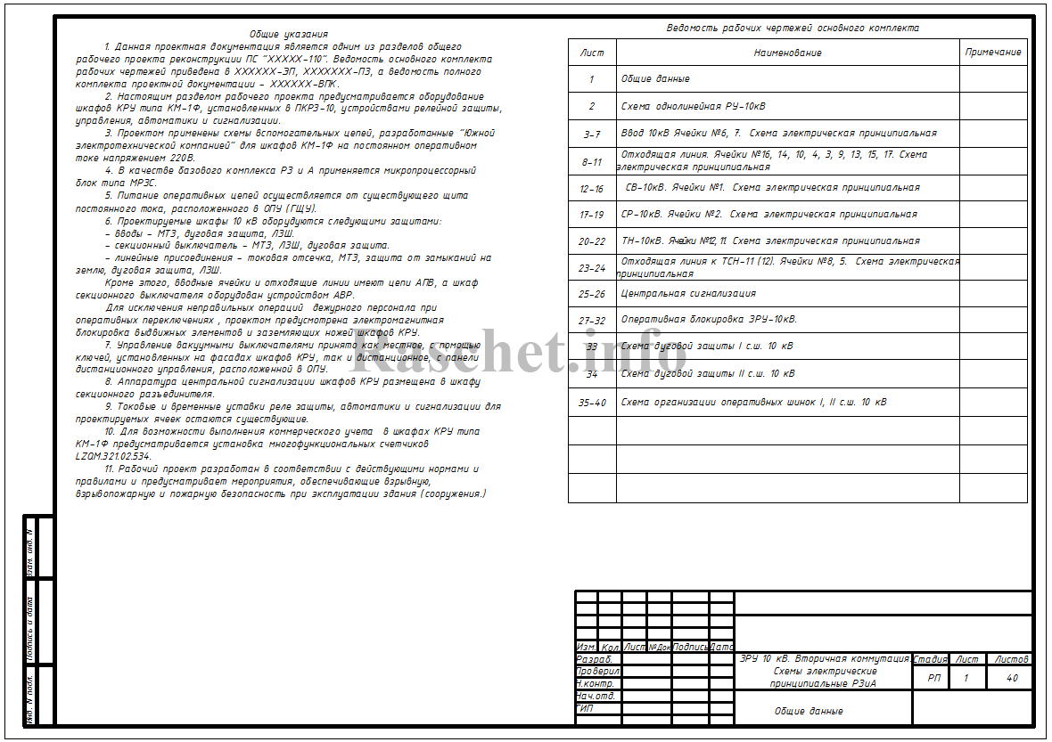 Схемы РЗиА шкафов 10 кВ типа КМ-1Ф в формате dwg