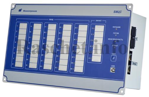 Устройство центральной сигнализации БМЦС
