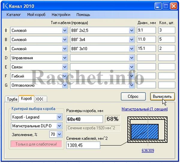 Программа для расчета сечения труб и кабель-каналов – Канал 2010