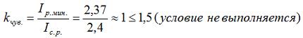 Определяем коэффициент чувствительности при однофазном КЗ за трансформатором по формуле 1-4