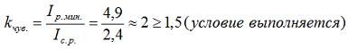 Определяем коэффициент чувствительности при однофазном КЗ за трансформатором по формуле 1-4 [Л1. с.19] для трехрелейной схемы защиты