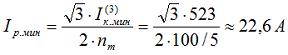 Определяем ток в реле при двухфазном КЗ за трансформатором для двухрелейной схемы в соответствии с таблицей 2-1