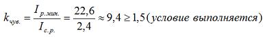 Определяем коэффициент чувствительности при двухфазном КЗ за трансформатором по формуле 1-4