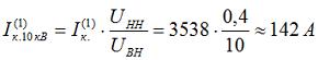 Приведем ток однофазного КЗ на стороне 0,4 кВ к напряжению 10 кВ