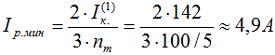Определяем ток в реле при однофазном КЗ за трансформатором при трехрелейной схеме защиты (КА1, КА2, КА3 см.рис.1)