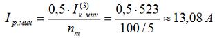 Определяем ток в реле при двухфазном КЗ за трансформатором для неполной звезды с двумя реле (КА1, КА2 см.рис.2)