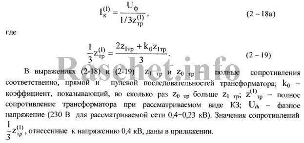 формула по опредлению однофазного КЗ за трансформатором на стороне 0,4 кВ