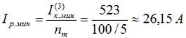 Определяем ток в реле при двухфазном КЗ за трансформатором для неполной (полной) звезды с тремя реле (КА1-КА3 см.рис.2)