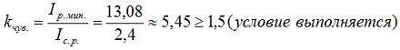 Определяем коэффициент чувствительности при двухфазном КЗ за трансформатором по формуле 1-4 [Л1. с.19]