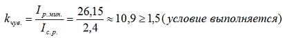 Определяем коэффициент чувствительности при двухфазном КЗ за трансформатором по формуле 1-4 [Л1. с.19] для неполной (полной) звезды с тремя реле