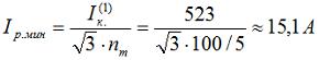 Определяем ток в реле при однофазном КЗ за трансформатором для неполной, полной звезды с двумя и тремя реле, формула по определению тока в реле имеет одинаковый вид в соответствии с таблицей 2-3