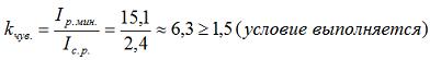 Определяем коэффициент чувствительности при однофазном КЗ за трансформатором по формуле 1-4 [Л1. с.19] для неполной, полной звезды с двумя и тремя реле