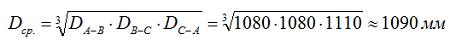 Определяем среднее геометрическое расстояние между проводами