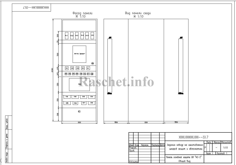 Общий вид панели - Задание заводу на изготовление НКУ