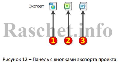 Рисунок 12 - Панель с кнопками экспорта проекта