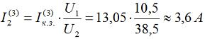 2. Приводим ток к.з. к стороне U2 = U3 = 38,5 кВ
