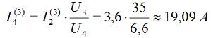 3. Приводим ток к.з. к стороне U4 = U5 = 6,6 кВ