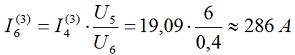 4. Приводим ток к.з. к стороне U6 = 0,4 кВ