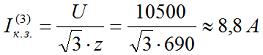 5. Определяем ток к.з. при генераторном напряжении 10,5 кВ, сопротивление Z = 689 Ом