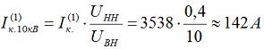 1. Приведем ток однофазного КЗ на стороне 0,4 кВ к напряжению 10 кВ