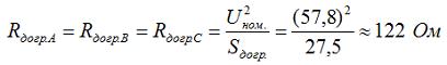 Определяем сопротивление догрузочного резистора по выражению 4