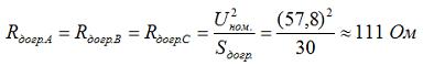 Определяем сопротивление выбранного догрузочного резистора мощностью 30 ВА