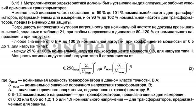 ГОСТ 1983-2015 пункты 6.15.1-6.15.2