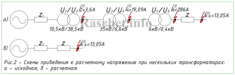 Рис.2 - Схемы приведения к расчетному напряжению при нескольких трансформаторах
