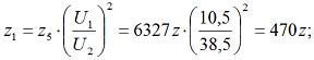2.3 Сопротивление Z1 приводим к напряжению U1 = 10,5 кВ