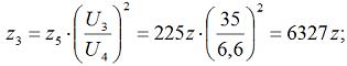 2.2 Сопротивление Z3 приводим к напряжению U3 = 35 кВ