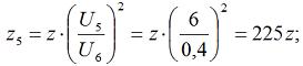 2.1 Сопротивление Z5 приводим к напряжению U5 = 6 кВ