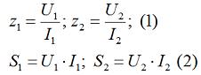 Выражения 1,2 - определение сопротивлений