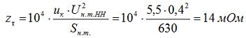 Определяем сопротивление трансформатора приведенное к стороне 0,4 кВ, по формуле 2-8