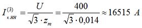 1.2 Определяем ток трехфазного к.з. за трансформатором, на стороне 0,4 кВ