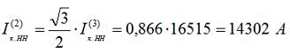 1.3 Определяем ток двухфазного к.з. за трансформатором, на стороне 0,4 кВ