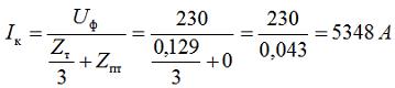 Для проверки себя можем рассчитать ток однофазного к.з. по обще принятой формуле 49 [Л2, с.49]: