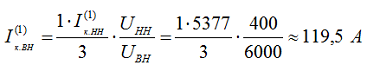 Определим ток однофазного к.з. в двух других фазах