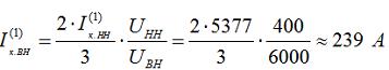 1.6 Определим ток однофазного к.з. приведенный к стороне 6 кВ по формуле представленной на рис.24 [Л2, с.62]