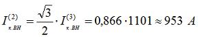 1.8 Определяем ток двухфазного к.з. приведенный к стороне 6 кВ