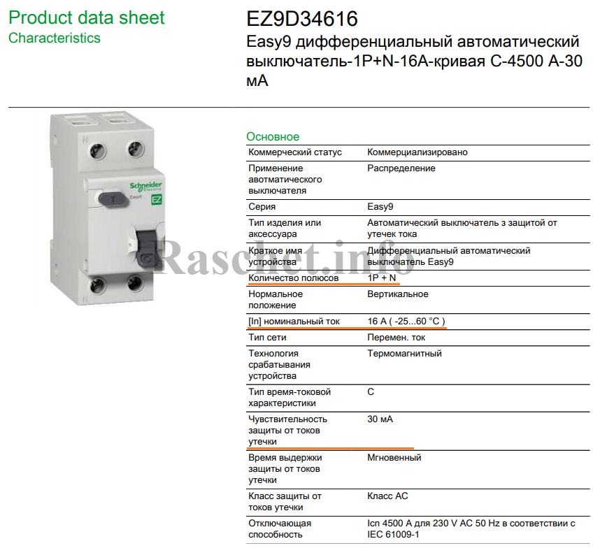 Дифференциальный автомат типа EZ9D34616 Easy9